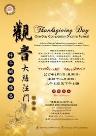 thanksgiving day org past event u2013 thanksgiving day u2013 one day compassion dharma retreat