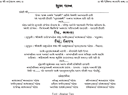 Hindu Invitation Cards Wordings Wedding Invitation Wording In Gujarati Wedding Invitations