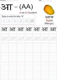 hindi alphabet practice worksheet phonetic pinterest