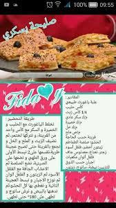 cuisine alg駻ienne facile rapide épinglé par algerien sur طبخ جزائري ومختلف
