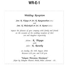 wedding invitations quotes indian marriage wedding reception invitation wording in matik for