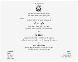 Hindu Wedding Invitations Wording Wedding Invitation Card In Hindi Matter Paperinvite