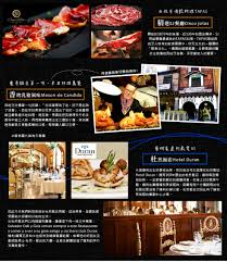 catalogue ik饌 cuisine 奇樂旅行社 hola espana 西班牙parador 山城旅館11天