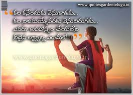 best of inspirational telugu messages for whatsapp quotes garden