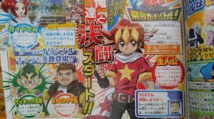 yu gi oh saikyou card battle announced for 3ds yugioh world