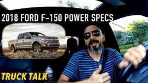 2018 ford f 150 power specs truck talk episode 1 youtube