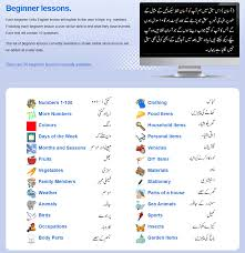 over 25 free urdu english beginner lessons available online at