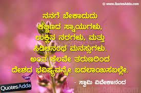 wedding quotes kannada kannada quotes get inspired jeevana sanjeevini