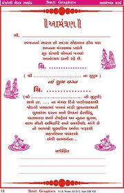 wedding quotes in marathi wedding invitation card quotes in marathi fresh graphics for