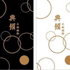 cuisine ik饌 prix 典饌牛排鍋物 home changhua menu prices restaurant reviews