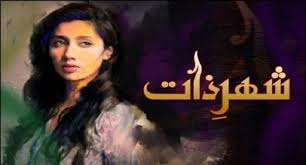 Shehr e Zaat Episode 18 - 26 oct 2012