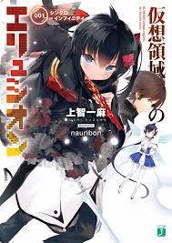 gender bender light novel lylia s top 5 light novel series with romance animecite