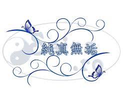 butterflies japanese kanji and