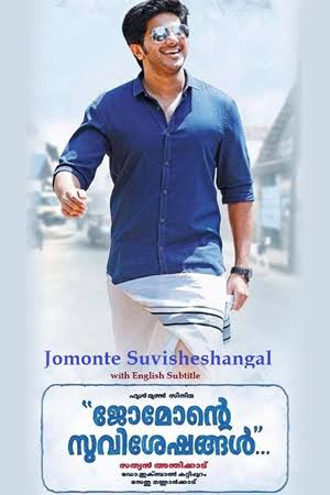 Jomonte Suvisheshangal 2017 Malayalam Full Movie Download DVDRip 480p 700MB