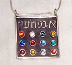 high priest s breastplate high priest silver breastplate choshen chain judaica jewelry