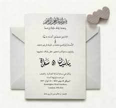 wedding invitation wording in arabic wedding invitations wording wedding invitation wording