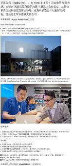 北京招聘 苹果公司 Apple Store 招聘Specialist Family Room - Family room specialist
