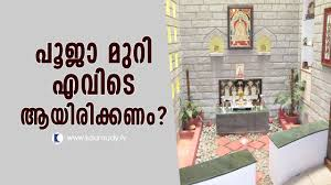 what u0027s the ideal place for pooja room vasthu devamrutham