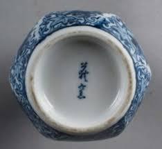 Chinese Antique Vases Markings Help Identifying Marks On My Double Gourd Blue U0026 White Vases