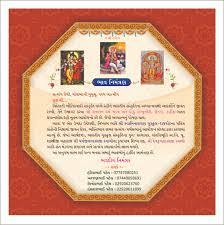 Ganesh Chaturthi Invitation Card Vastu Puja Invitation Format Futureclim Info