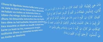 swahili in arabic script