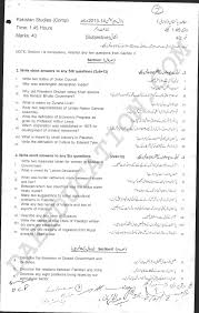 10th past paper of pakistan studies 2014 matric past papers