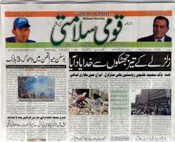 journalists jobs in pakistan newspapers urdu news 18 april 2013 sans serif