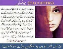wedding quotes in urdu islamic quotes about daughters quotes 4 you