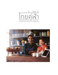 ebook cuisine ร ฐบาลไทย e book
