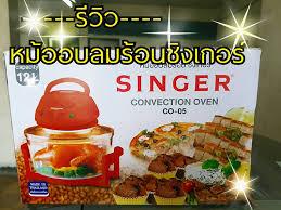 singer cuisine หมออบลมร อนซ งเกอร อร อยง ายๆ ผ อนง ายๆ เคร องใช ไฟฟ า ซ