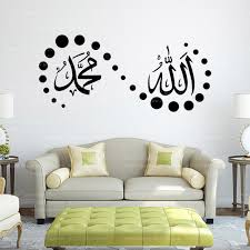 Home Decoration Wall Stickers Aliexpress Com Buy 9332 Islam Wall Stickers Home Decorations