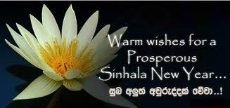 happy new year sms in sinhala 2018 messages greetings lovs sms