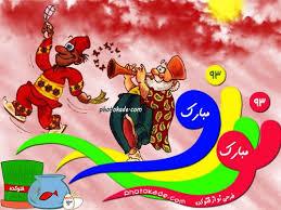 haji firooz doll 141 best happy norooz images on culture iran