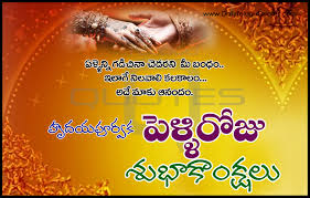 wedding quotes in telugu best wishes happy marriage day wishes in telugu quotes hd pictures