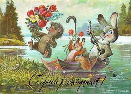 открытка лесные звери спешат на день рождения vladimir zarubin