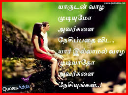 Feeling Of Love Quotes by Best Tamil True Love Quotes U0027 Jpg 1082 808 Sorry Quotes Pinterest