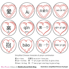 valentine u0027s day love 愛 aiˋ ㄞˋ craft fun with printables miss
