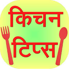 Kitchen Tips In Hindi Download Computer Tricks And Tips Hindi Apk Latest Version For