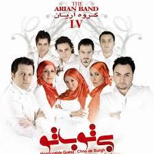 arian love com arian band the words i love you feat chris de burgh mp3