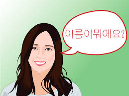 Introducing Yourself In A Cover Letter How To Introduce Yourself In Korean 6 Steps With Pictures
