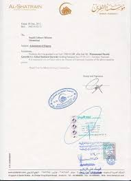 sample contract letter and request letter for saudi culture