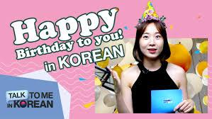 korean birthday must words in korean birthdays 생일 talk to me in korean