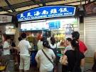 Tian Tian food stall with famous chicken rice dish | Photo