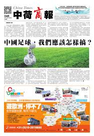 d馗orer un bureau professionnel chinatimes245中荷商报by china times issuu