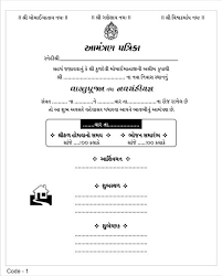 wedding quotes gujarati reception invitation card in gujarati paperinvite