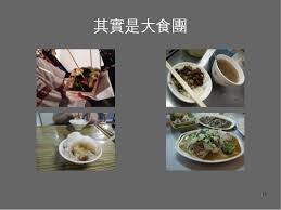 am駭agement cuisine 台灣開源社區淺談 open source and free software community in