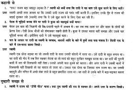 ncert solutions for class 5 hindi chapter 13 स व म क