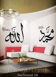 islamic wall decals arabic stickers arabic decals islamic islamic wall decals arabic stickers arabic decals islamic wall art islamic decals islamic wall decor muslim art allah muhammad pinterest