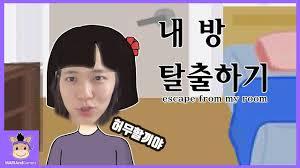 escape my room flash game fun play mariandgames youtube