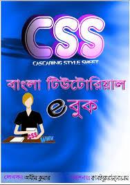 css tutorial beginners pdf free download free pdf ebooks download css bangla part 1